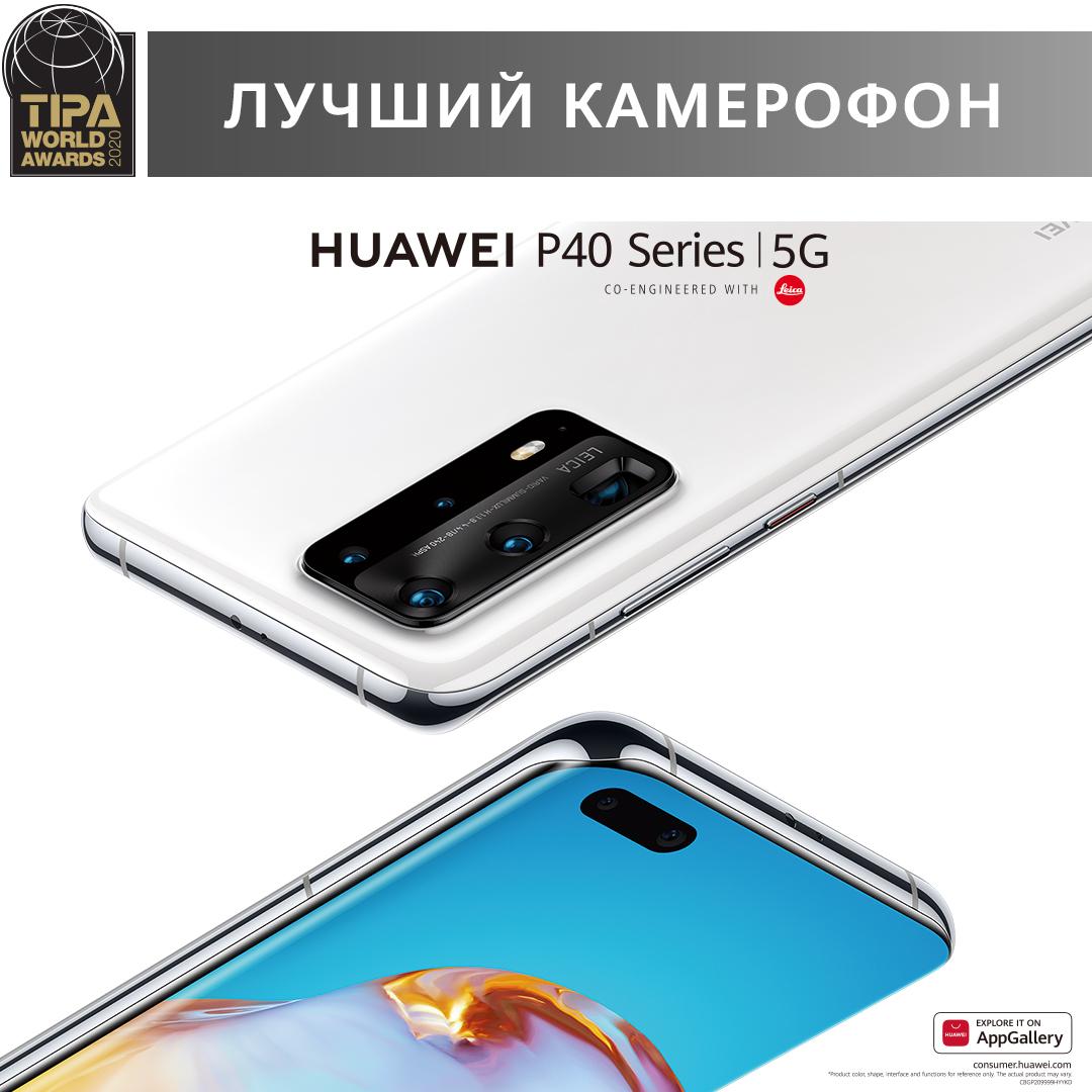 """Смартфоны HUAWEI P40 Series получили награду """"Лучший смартфон для фото 2020"""" от TIPA"""